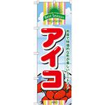 のぼり旗 (7948) アイコ