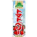 のぼり旗 (7951) トマトベリー