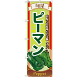 のぼり旗 (7955) 旬菜ピーマン