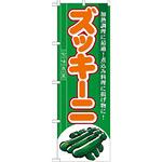 のぼり旗 (7961) ズッキーニ