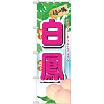 のぼり旗 (7965) 旬の桃 白鳳