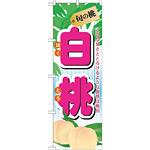 のぼり旗 (7967) 旬の桃 白桃