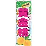 のぼり旗 (7968) 旬の桃 黄金桃