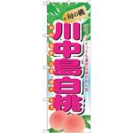 のぼり旗 (7969) 旬の桃 川中島白桃
