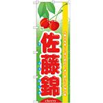のぼり旗 (7971) 旬佐藤錦