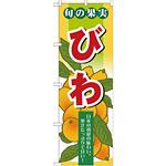 のぼり旗 (7976) 旬の果実 びわ