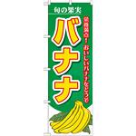 のぼり旗 (7980) 旬の果実 バナナ