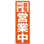 のぼり (7984) 節電 営業中 オレンジ