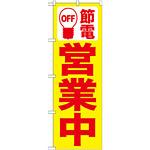 のぼり (7990) 節電 営業中 黄地
