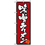 のぼり旗 (8071) 味噌ラーメン