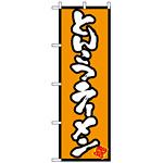 のぼり旗 (8073) 絶品 とんこつラーメン オレンジ
