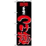 のぼり旗 (8081) 自慢のつけ麺