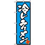 のぼり旗 (8087) 冷しラーメン 絶品
