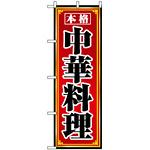 のぼり旗 (8094) 本格中華料理