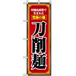 のぼり旗 (8097) 刀削麺