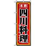 のぼり旗 (8098) 四川料理