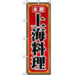 のぼり旗 (8099) 上海料理