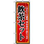 のぼり旗 (8104) 飲茶セット