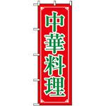 のぼり旗 (8106) 中華料理