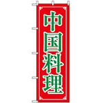 のぼり旗 (8107) 中国料理