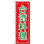 のぼり旗 (8108) 台湾料理