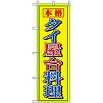 のぼり旗 (8111) タイ屋台料理