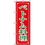 のぼり旗 (8112) ベトナム料理