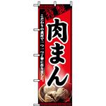 のぼり旗 (8114) 肉まん