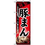 のぼり旗 (8116) 特製 豚まん 写真使用