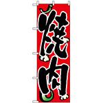 のぼり旗 (8118) 焼肉 唐辛子/にんにく柄