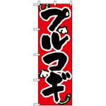 のぼり旗 (8125) プルコギ