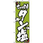 のぼり旗 (8126) タン塩