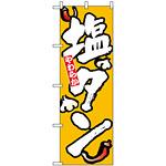 のぼり旗 (8127) 塩タン
