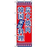 のぼり旗 (8133) 炭火焼肉韓国家庭料理