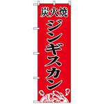 のぼり旗 (8135) 炭火焼肉ジンギスカン