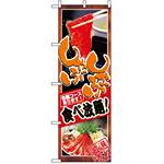 のぼり旗 (8136) しゃぶしゃぶ食べ放題