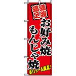 のぼり旗 (8138) お好み焼もんじゃ焼