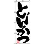 のぼり旗 (8144) とんかつ 白地/筆文字
