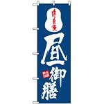 のぼり旗 (8151) 昼御膳