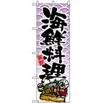 のぼり旗 (8158) 新鮮 海鮮料理 和柄 紫色