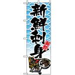 のぼり旗 (8159) 新鮮刺身 イラスト