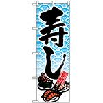 のぼり旗 (8160) 寿し ネタイラスト 和柄