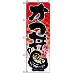 のぼり旗 (8162) 味自慢 かつ丼