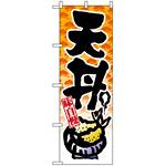 のぼり旗 (8163) 味自慢 天丼 和柄