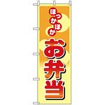 のぼり旗 (8167) ほっかほかお弁当