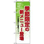 のぼり旗 (8168) 季節限定の新メニュー登場