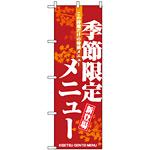 のぼり旗 (8169) 季節限定メニュー もみじ柄