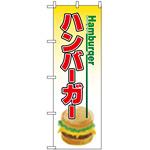 のぼり旗 (8175) ハンバーガー Hamburger 下部イラスト