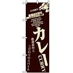 のぼり旗 (8180) カレー厳選素材とこだわりのスパイス