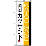 のぼり旗 (8187) 特製カツサンド KATSU SAND